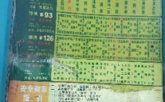 石碁村(市莲路)公交站