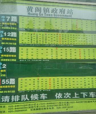 黄阁镇政府公交站