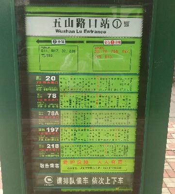 五山路口公交站