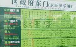 区政府东门(永旺梦乐城)公交站