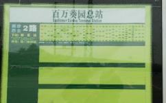 百万葵园(总站)公交站