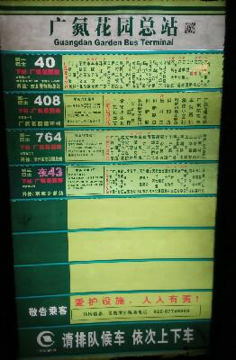 大北路分站公交站