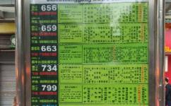 华英路总站(地铁嘉禾望岗站)公交站