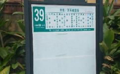 摩天轮公交站