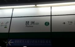 琶洲公交站