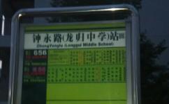 钟永路(龙归中学)公交站