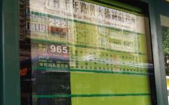 芳村丰年路总站(黄大仙祠)公交站