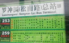罗冲围总站[松南路]公交站
