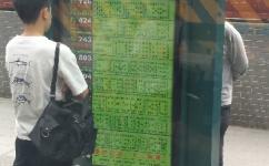 永泰新村公交站