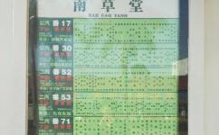 南草塘公交站