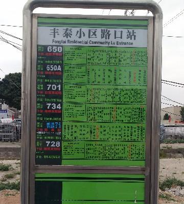 丰泰小区路口公交站