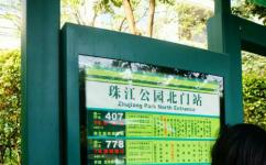 珠江公园北门公交站