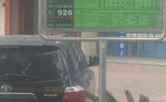 东平大道东公交站