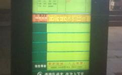 花城大道(APM|04)公交站