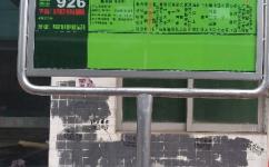东平横岗东街口公交站