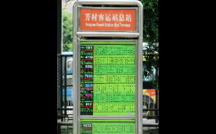 芳村客运站(总站)公交站