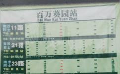 百万葵园公交站