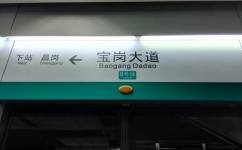 宝岗大道公交站
