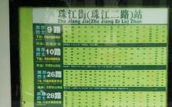 珠江街(珠江二路)公交站