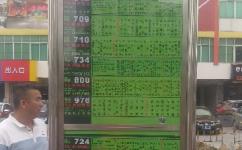 地铁竹料站公交站