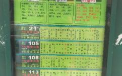 三元里大道(桂花岗)公交站