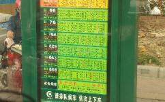 永泰新村口公交站