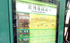 新鸿花园公交站