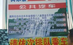贵阳观山7路公交车路线