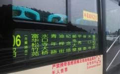 贵阳306路公交车路线