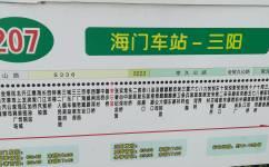 海门207路(三阳)公交车路线
