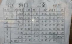 海门216路(三余)公交车路线