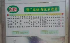 海门209路(海永乡)公交车路线