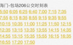 海门206路(包临线 东灶港)公交车路线