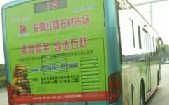 合肥18路公交车路线