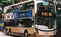 香港111 (九巴/新巴)公交车路线