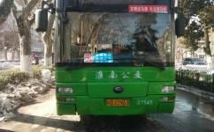 淮南629路公交车路线