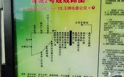 呼和浩特青城2号线[临时停运]公交车路线