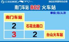 江门802路公交车路线