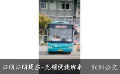 周庄客运站 无锡汽车客运站高清图片