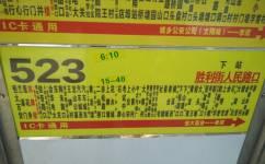 金华523公交车路线