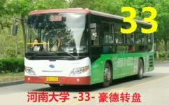 开封33路公交车路线