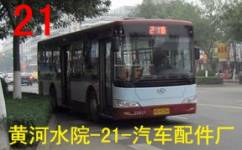 开封21路公交车路线