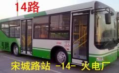 开封14路公交车路线
