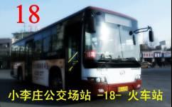 开封18路公交车路线