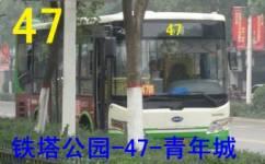 开封47路公交车路线