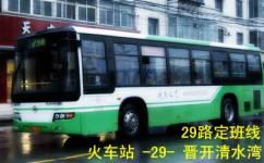 开封29路定班公交车路线