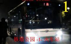 开封1路公交车路线