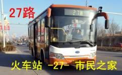 开封27路公交车路线