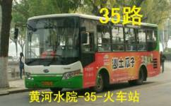 开封35路公交车路线