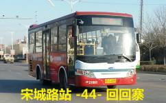 开封44路公交车路线